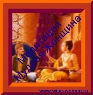 Медитация мудрости