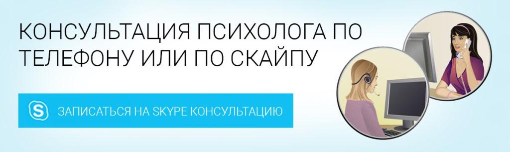 Психолог онлайн бесплатно