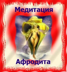 Медитация Пояс Афродиты